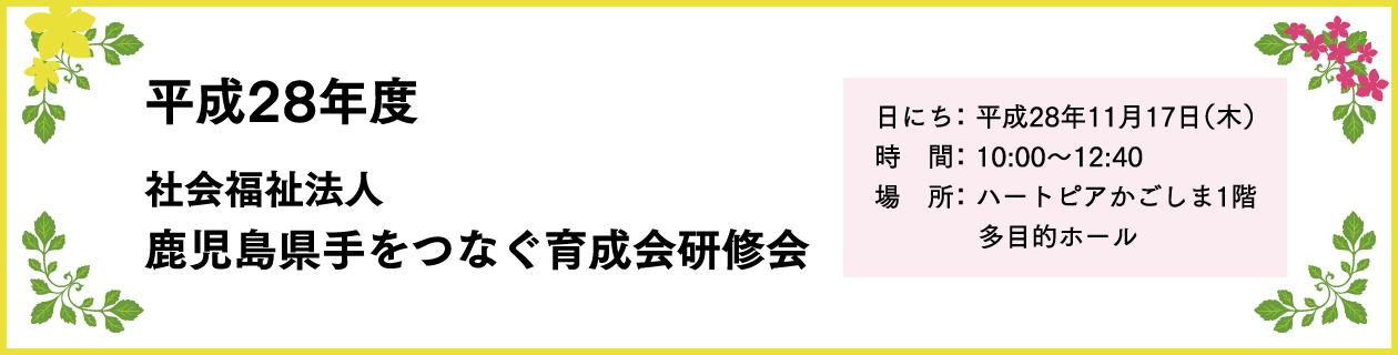 平成28年度社会福祉法人 鹿児島県手をつなぐ育成会研修会のお知らせ